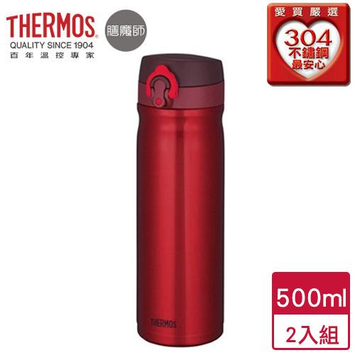 ★2件超值組★THERMOS膳魔師 不鏽鋼真空保溫瓶-熱情火紅(500ml)JMY-500-CSS