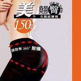 蒂巴蕾 美 翹臀 腰腹臀360。聚攏150D 天鵝絨褲襪