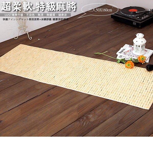LUST 寢具 160x50cm ~超柔軟˙特級麻將坐墊~機能 竹蓆~專利柔軟~