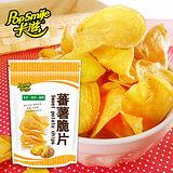 【卡滋】番薯脆片(復古的好零嘴)