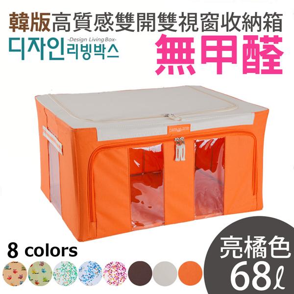 韓版無甲醛高質感雙視窗雙開收納箱-68公升-耐重雙U型鍍鋅鋼條~簡約風系列-亮橘色