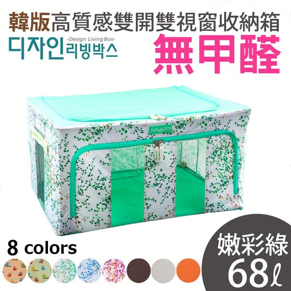 韓版無甲醛高質感雙視窗雙開收納箱-68公升-耐重雙U型鍍鋅鋼條~波漾花點系列-嫩彩綠