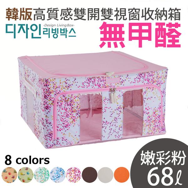 韓版無甲醛高質感雙視窗雙開收納箱-68公升-耐重雙U型鍍鋅鋼條~波漾花點系列-嫩彩粉