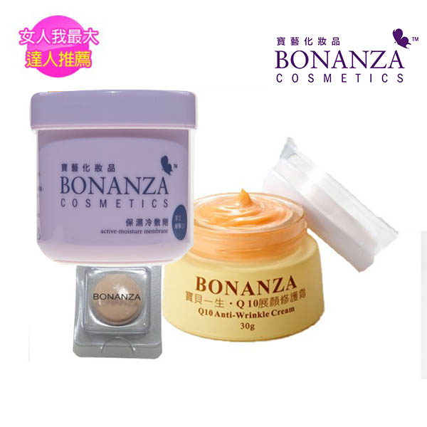 寶藝Bonanza Q10展顏修護霜超值加贈組