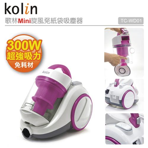 Kolin歌林 Mini旋風免紙袋吸塵器TC-WD01
