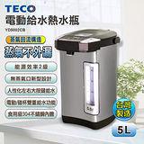 TECO東元 5.0L電動給水熱水瓶 YD5002CB