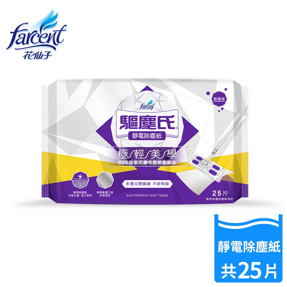 【驅塵氏】靜電除塵紙(25張/包)_WW7026XXF