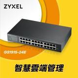 ZYXEL ES1100-24E (24 埠乙太網路 無網管交換器)