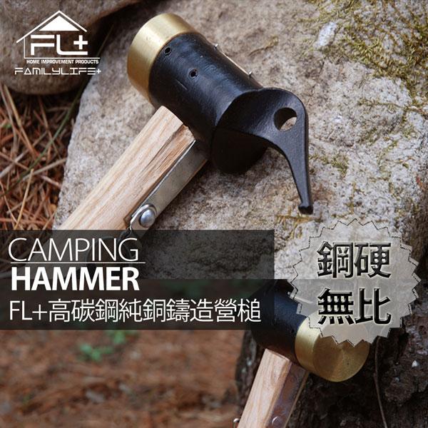 【FL+】高碳鋼純銅鑄造營槌(FL-004)吸震防手震~力量集中好下釘~鬆釘孔~拔釘頭~安全繩