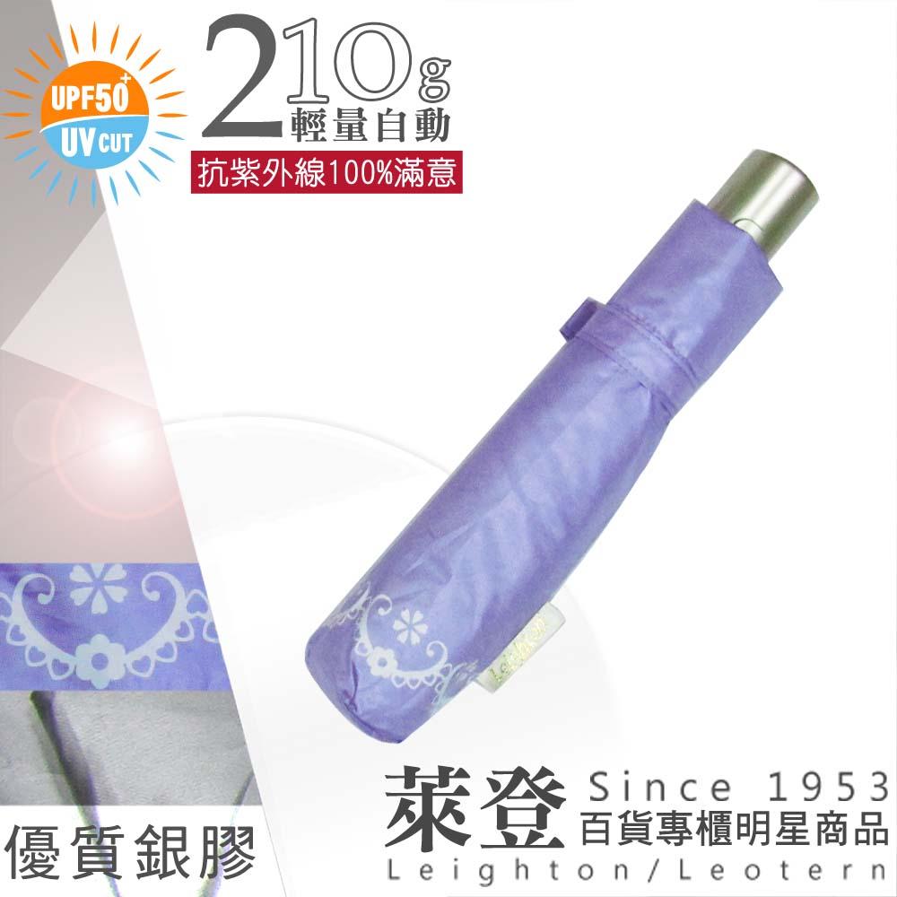 【萊登傘】輕量蕾絲銀膠自動傘(粉紫)-隔熱超防曬