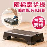 【好吉康Well Come】階梯踏步板/韻律板/有氧踏板/大面積止滑軟墊