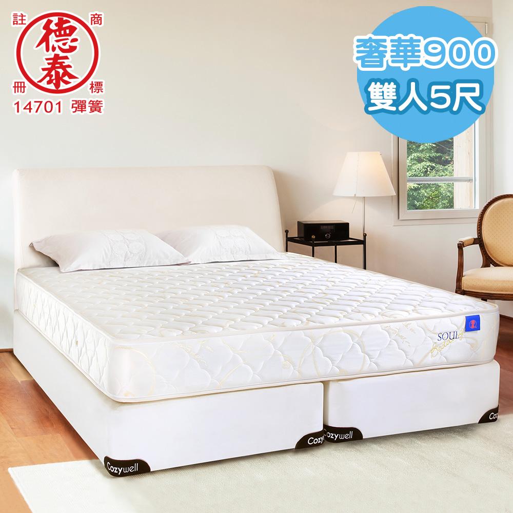 德泰手工打造 抗菌彈簧床墊(雙人)