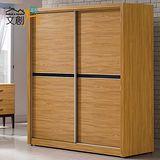 【文創集】西夏妮 5.2尺木紋色推門衣櫃
