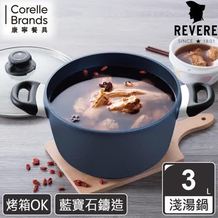 24cm藍寶石雙耳湯鍋