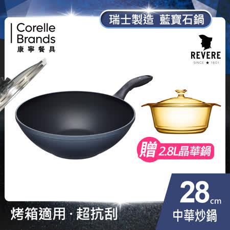 28cm藍寶石中華炒鍋