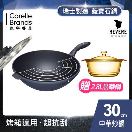 Revere Sapphire 30cm藍寶石中華炒鍋