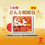 【日本金鳥KINCHO】7小時迷你暖暖包(10小包/1大包)
