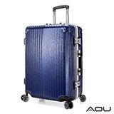 AOU 絕美時尚系列 升級版 20吋100%PC防刮亮面飛機輪旅行箱 (紳士藍) 90-021C