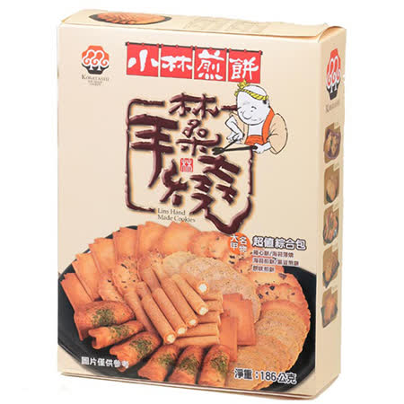 小林煎餅超值綜合包186G