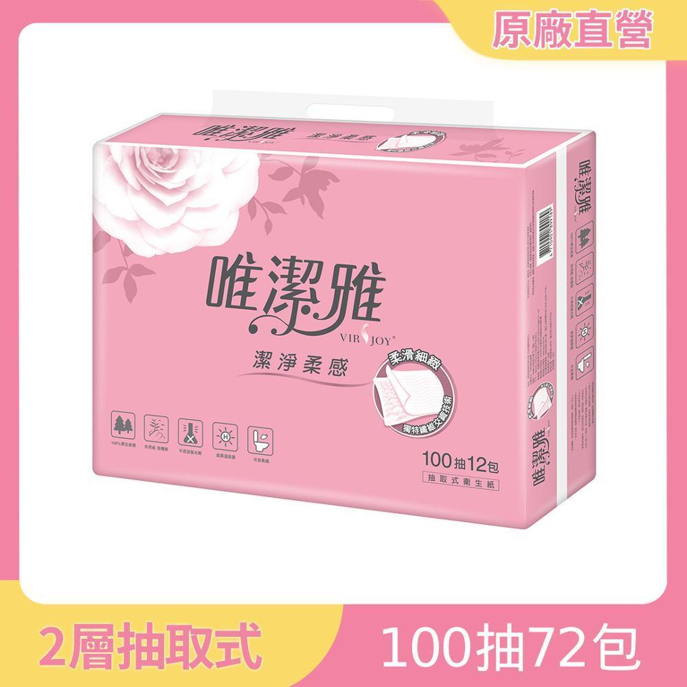 唯潔雅抽取式衛生紙100抽x72包/箱(T1C0V-C1)