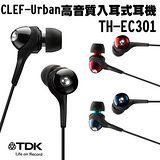 TDK TH-EC301 CLEF-Urban 入耳式耳機