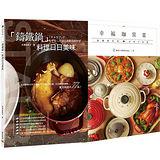 幸福珈常菜:鑄鐵鍋料理 美味不設限+「鑄鐵鍋」料理日日美味(2書合售)