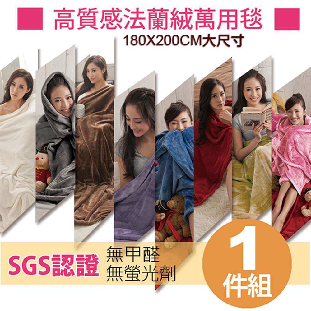 【HL 生活家】高質感法蘭絨萬用毛毯-超大加厚版180*200公分(HL-094)