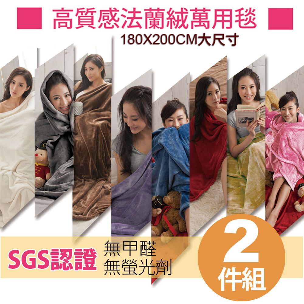 【2件】HL生活家高質感法蘭絨萬用毛毯-超大加厚版180*200公分(HL-094)