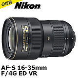 Nikon AF-S NIKKOR 16-35mm f/4G ED VR(公司貨)