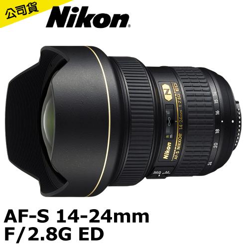 Nikon AF-S 14-24mm f/2.8G ED(公司貨)