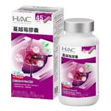 【永信HAC】蔓越莓膠囊(90粒/瓶)