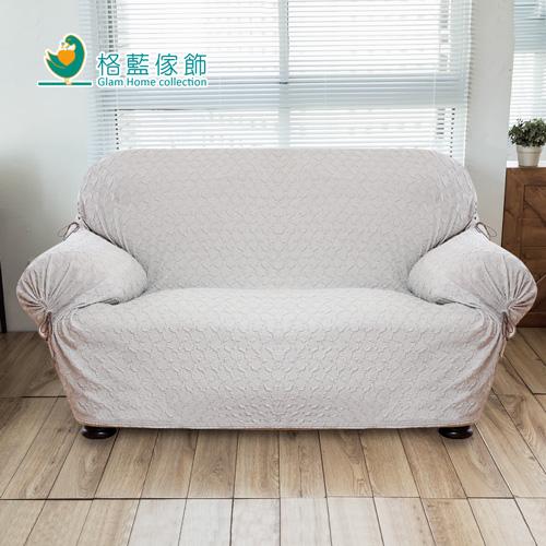 【格藍】艾莉防潑水彈性沙發套2人座