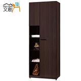 【文創集】莉絲琳 2.5尺胡桃色開門衣櫃