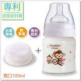 台灣玻璃奶瓶Double Love寬口徑120ML猴年玻璃奶瓶/母乳儲奶瓶 銜接AVENT及貝瑞克吸乳器【EA0033】