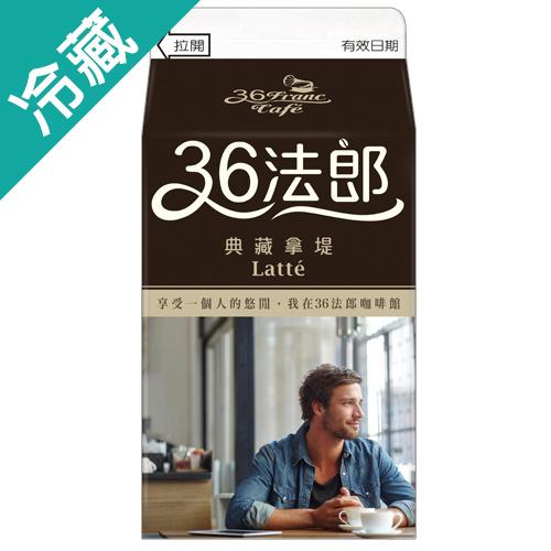 味全36法郎拿堤咖啡375ml