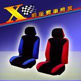 熱血X - 前座賽車椅套(單入)