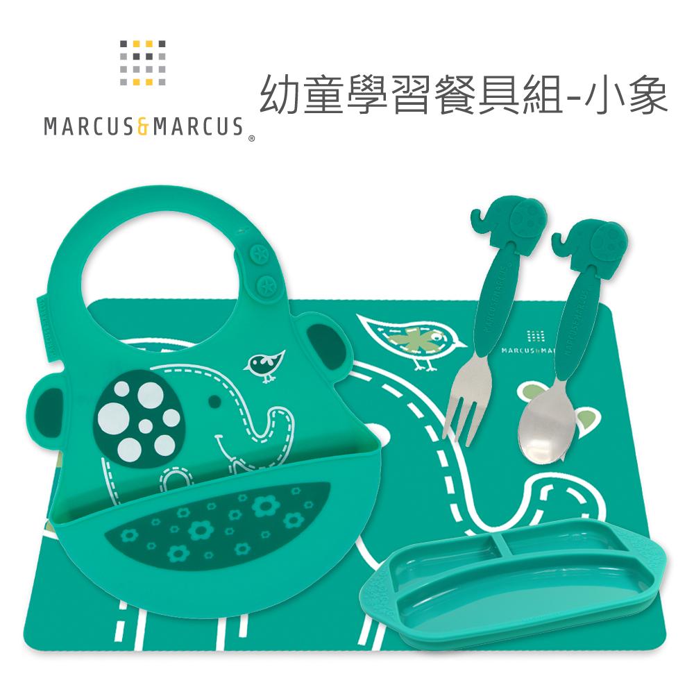 【MARCUS&MARCUS】幼童學習餐具組(餐墊+圍兜+不鏽鋼叉匙+兒童餐盤)  多款組合可選