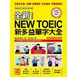 全新!NEW TOEIC新多益單字大全(附12小時5種版本MP3)