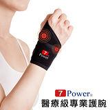 7Power-醫療級專業護腕1入(32cmx7cm)