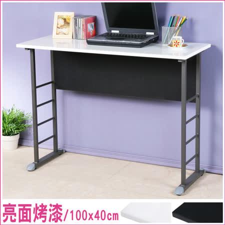 Homelike 亮面烤漆100x40工作桌