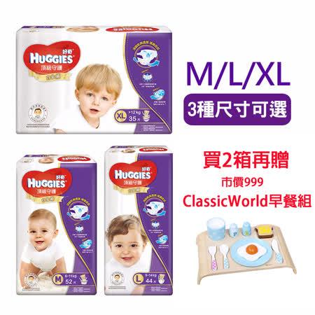 《2箱組》好奇白金級頂級守護紙尿褲M/L/XL(請於商品規格處選取欲購買尺寸)