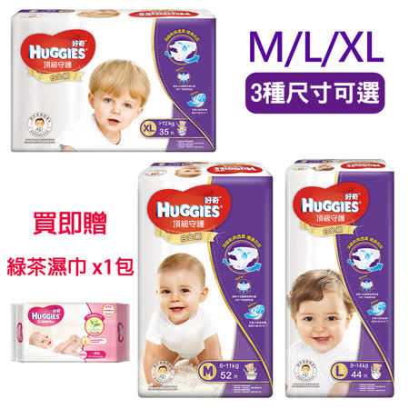 好奇 白金級紙尿褲M/L/XL
