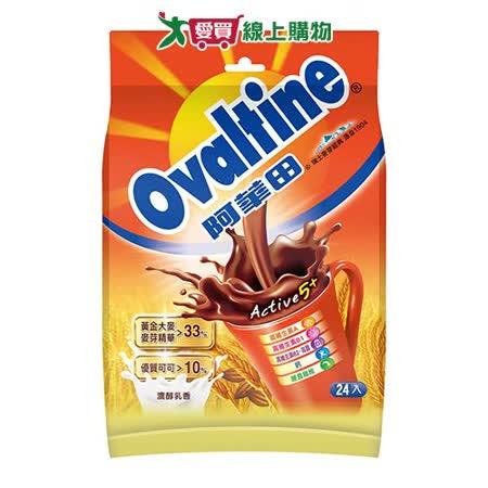阿華田營養巧克力麥芽飲品20Gx24入/袋