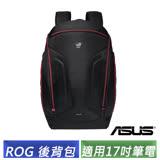 華碩 ASUS ROG SHUTTLE BACKPACK 電競後背包 (適用17吋)
