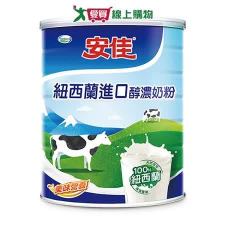 安佳100%純淨天然全脂奶粉2.2KG