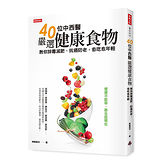 40位中西醫嚴選健康食物:教你排毒減肥、防癌抗老,愈吃愈年輕