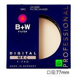 B+W 010 UV-Haze MRC多層鍍膜保護鏡(77mm/公司貨)
