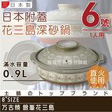 【萬古燒】日本製Ginpo銀峯花三島耐熱砂鍋-6號(適用1人)