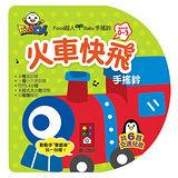 【風車圖書】FOOD超人Baby手搖鈴-火車快飛-0~3歲互動音樂繪本(購物車)