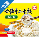 台糖手工水餃-瓜仔肉 880G/包